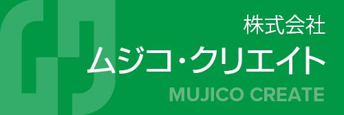 株式会社ムジコ・クリエイト